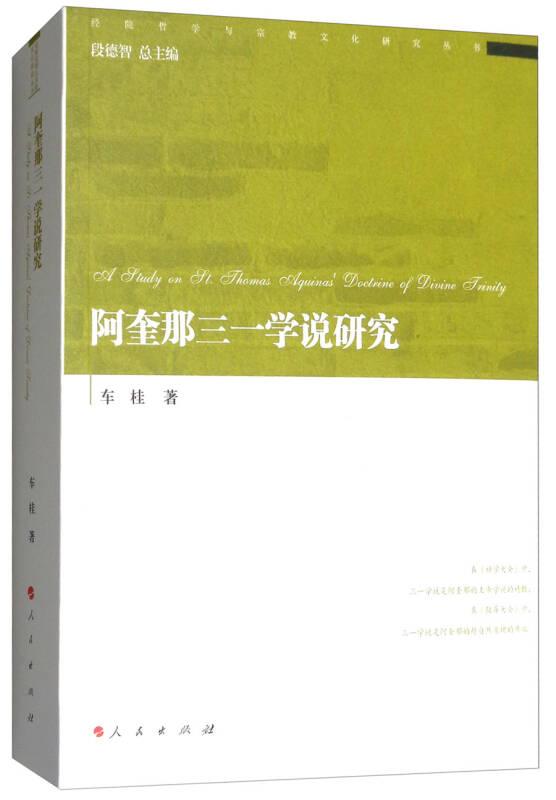 阿奎那三一学说研究/经院哲学与宗教文化研究丛书
