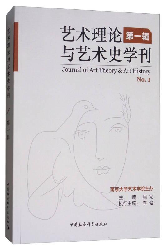 艺术理论与艺术史学刊(第1辑)