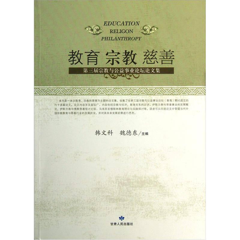 教育宗教慈善:第三届宗教与公益事业论坛论文集