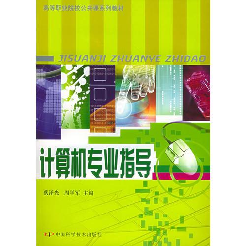 计算机专业指导——高等职业院校公共课系列教材
