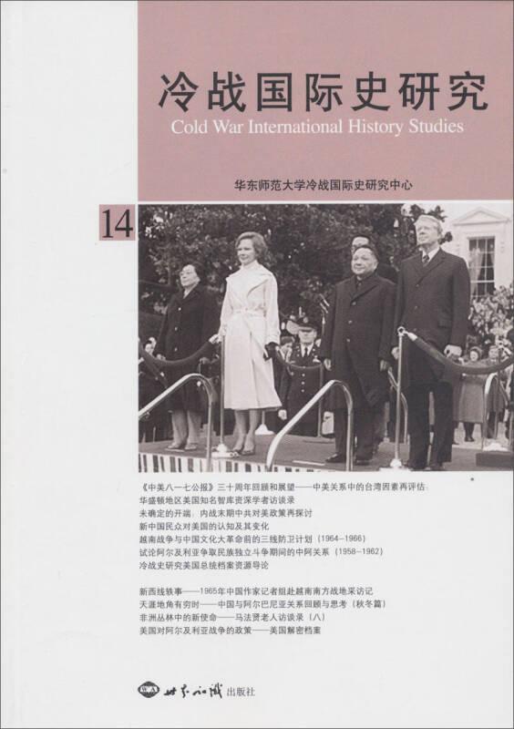 冷战国际史研究(14)