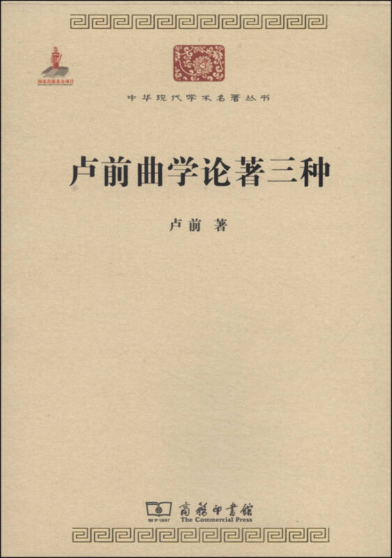 中华现代学术名著丛书:卢前曲学论著三种
