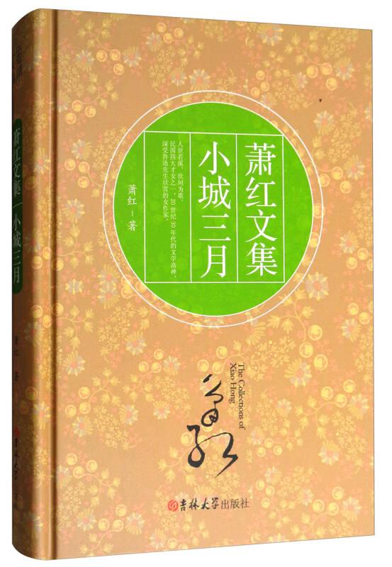 小城三月/萧红文集