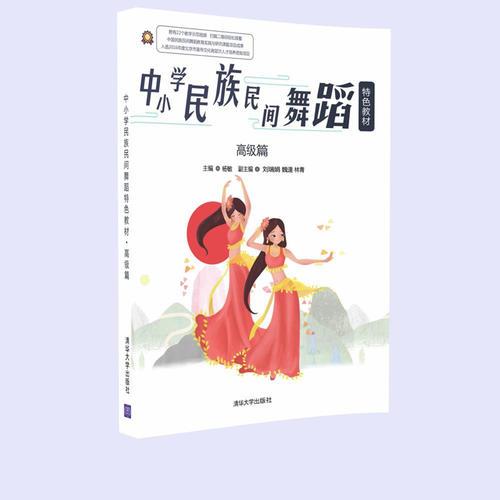 中小学民族民间舞蹈特色教材·高级篇