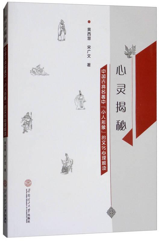 """心灵揭秘:中国古典名著中""""小人形象""""的文化心理解读"""
