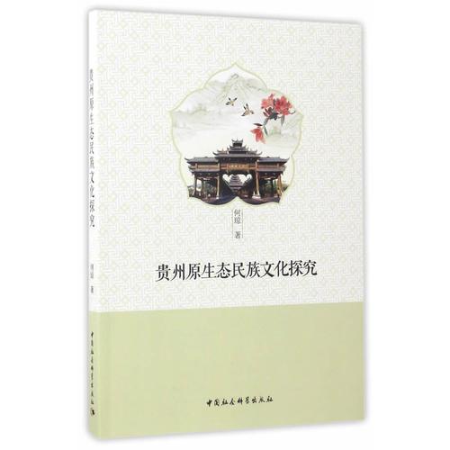 贵州原生态民族文化研究