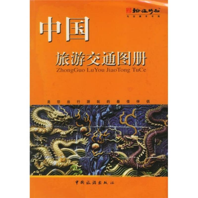 中国旅游交通图册