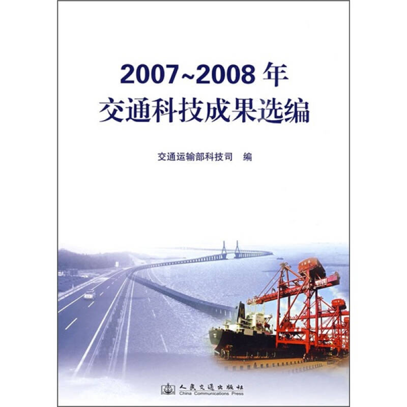 2007-2008年交通科技成果选编