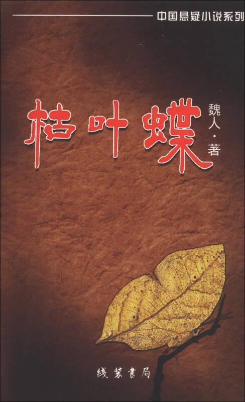 中国悬疑小说系列:枯叶蝶