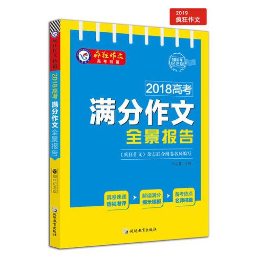 2018高考满分作文全景报告(2019版)疯狂作文特辑/天星教育