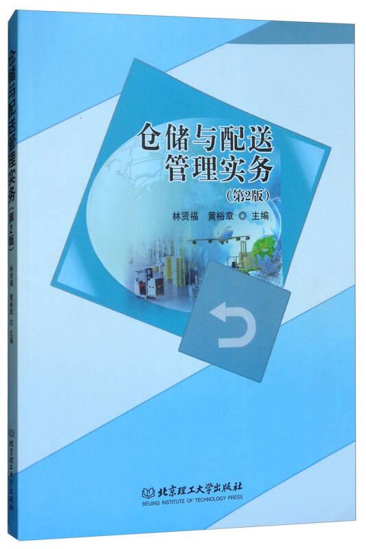 仓储与配送管理实务(第2版)