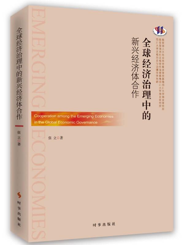 全球经济治理中的新兴经济体合作