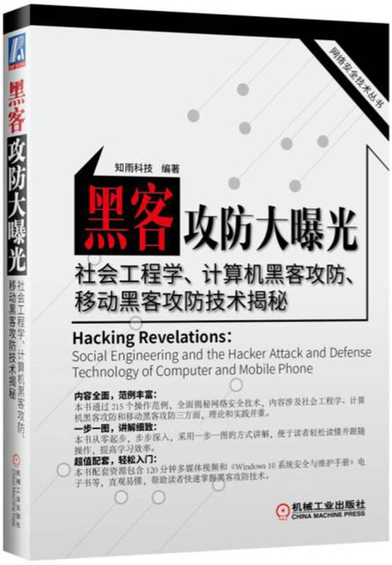 黑客攻防大曝光—社会工程学、计算机黑客攻防、移动黑客攻防技术揭秘