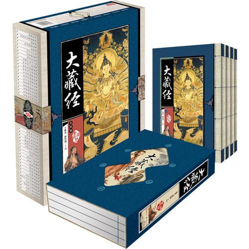 藏书阁:大藏经