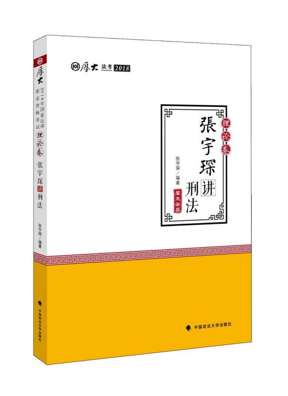 厚大讲义·2018司法考试国家法律职业资格考试·理论卷:张宇琛讲刑法