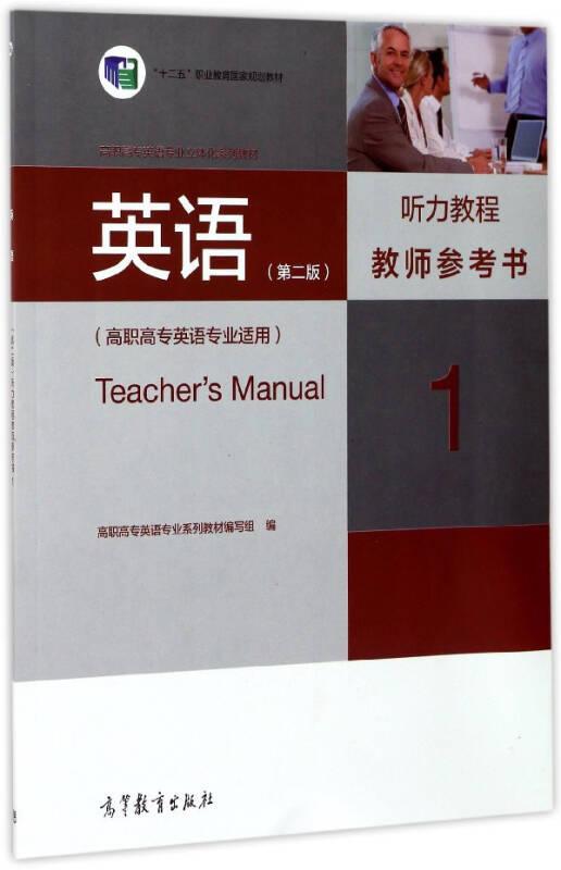 高职高专英语专业立体化系列教材:英语(第二版 听力教程1 教师参考书 高职高专英语专业适用)