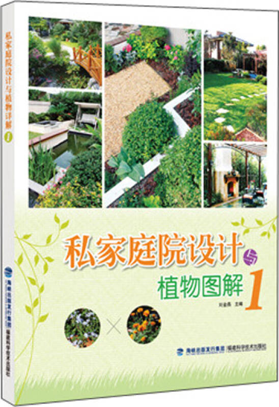 私家庭院设计与植物图解 1