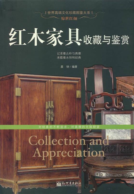 惊世红颜:红木家具收藏与鉴赏/世界高端文化珍藏图鉴大系