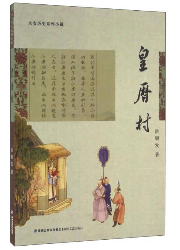 皇历村 永安历史系列小说