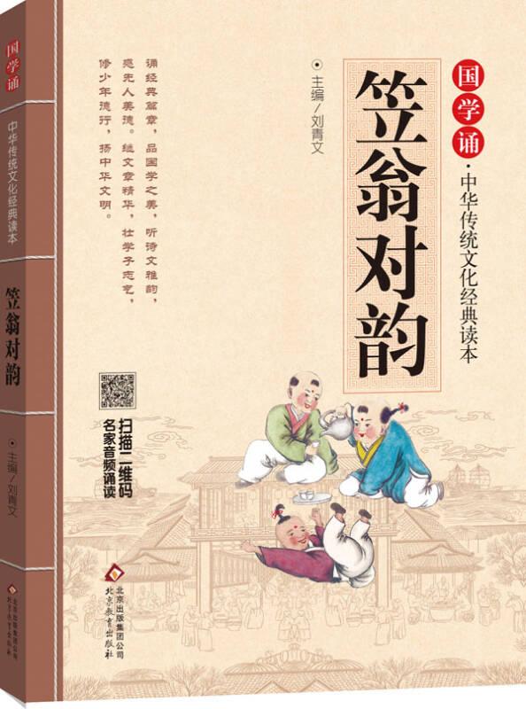 国学诵·中华传统文化经典读本:笠翁对韵图片