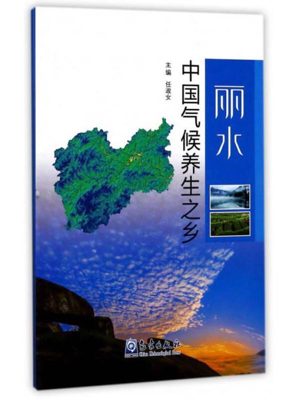 中国气候养生之乡:丽水