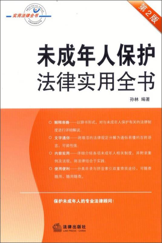 未成年人保护法律实用全书(第2版)