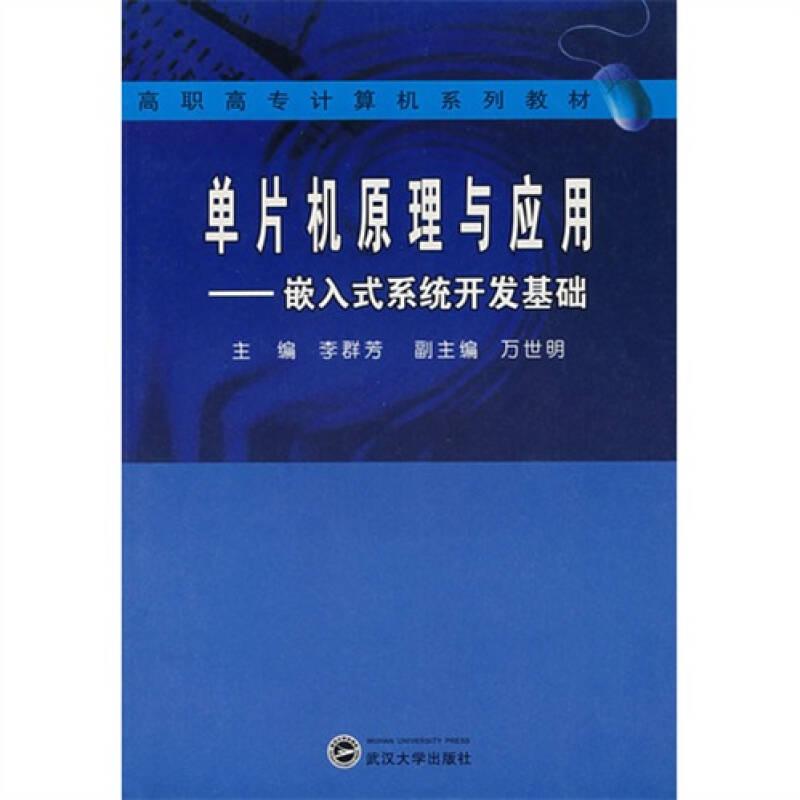 单片机原理与应用:嵌入式系统开发基础