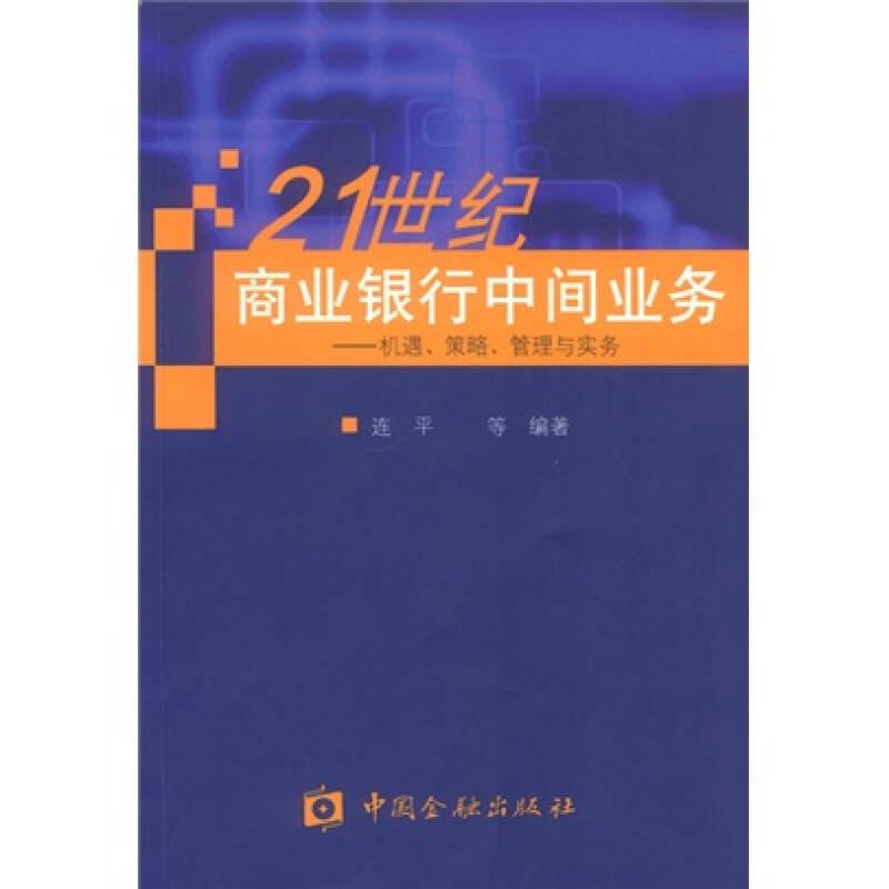 21世纪商业银行中间业务