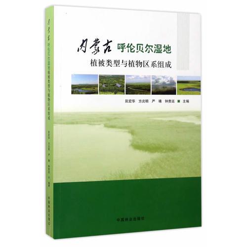 内蒙古呼伦贝尔湿地植被类型与?#21442;?#21306;系组成