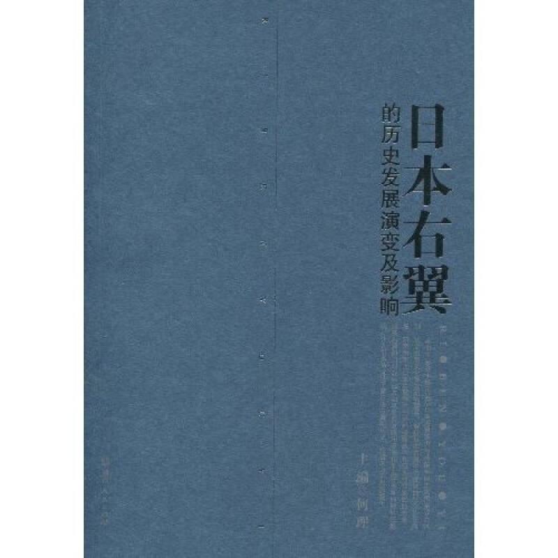 日本右翼的历史发展演变及影响