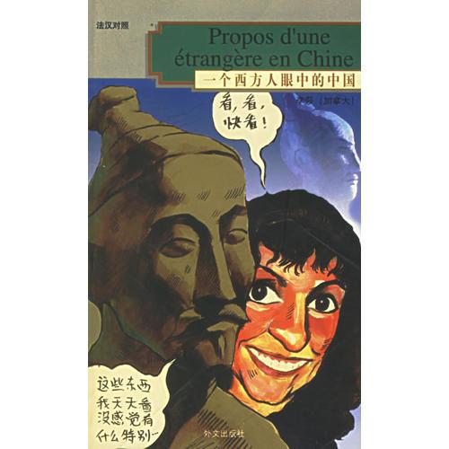 一个西方人眼中的中国:法汉对照
