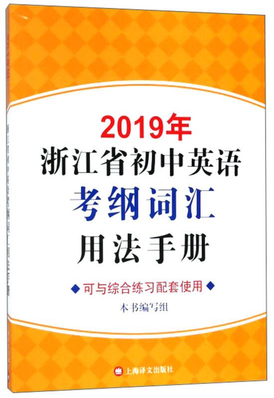 2019年浙江省初中英语考纲词汇用法手册(附MP3)