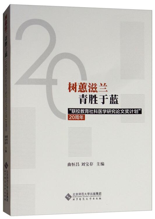 """树蕙滋蓝青胜于蓝:""""联校教育社科医学研究论文奖计划""""20周年"""