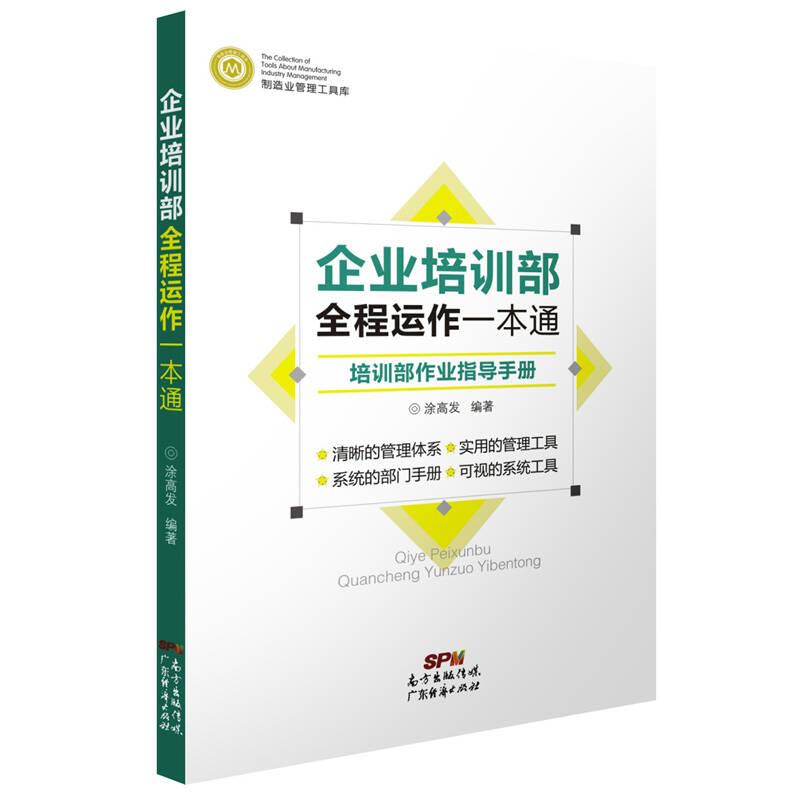 制造业管理工具库 企业培训部全程运作一本通:培训部作业指导手册