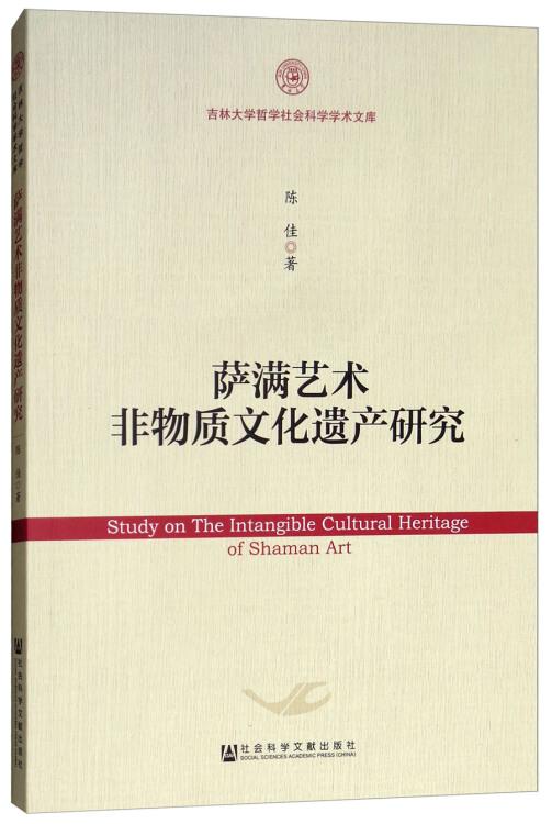 萨满艺术非物质文化遗产研究
