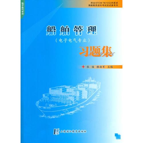 船舶管理习题集(电子电气专业)