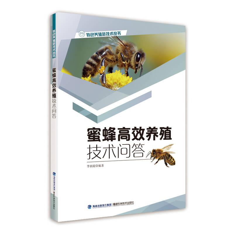 蜜蜂高效养殖技术问答