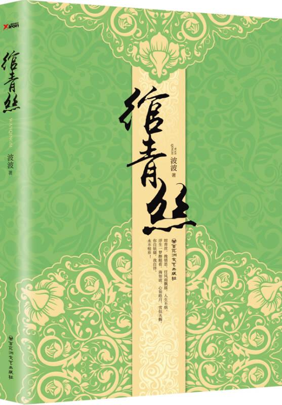 绾青丝(全新修订版)-青春