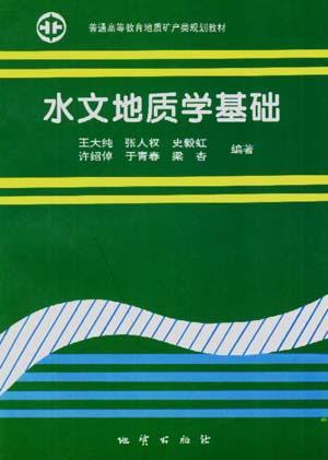 水文地质学基础