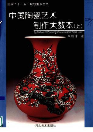 中国陶瓷艺术制作大教本