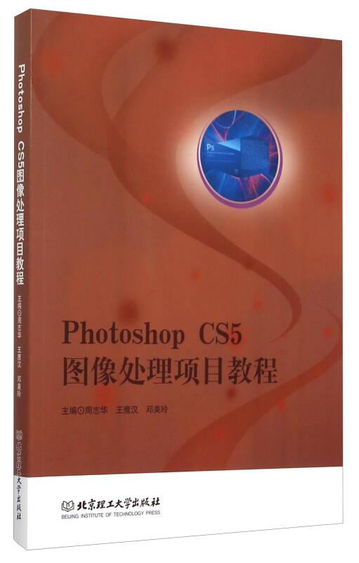 Photoshop CS5图像处理项目教程
