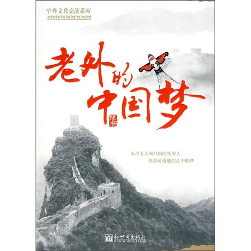 老外的中国梦
