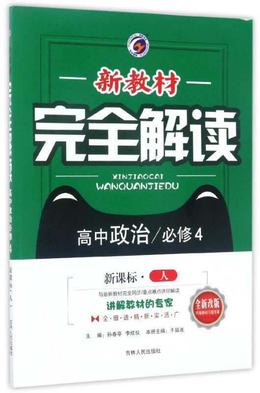 新教材完全解读:高中政治(必修4 新课标 人 全新改版)