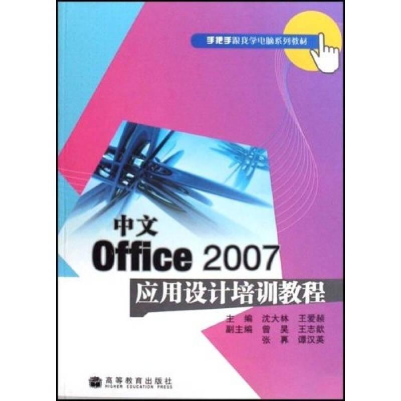 手把手跟我学电脑系列教材:中文Office2007应用设计培训教程