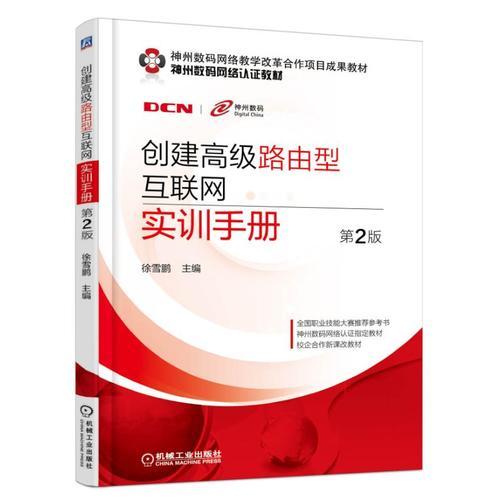 创建高级路由型互联网实训手册 第2版