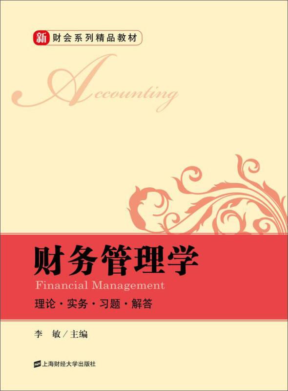 财务管理学:理论 实务 习题 解答