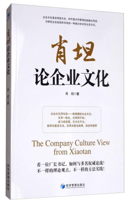 肖坦论企业文化