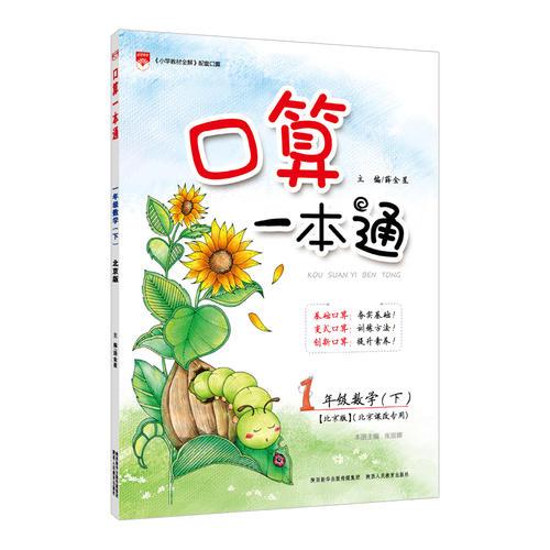2018春 小学口算一本通 一年级下 北京版