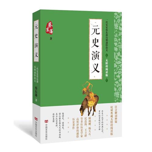 蔡东藩通俗演义:元史演义(2018年最新点校版,跨时两千多年的历史演义巨著,自1916年出版以来,累计销量超过1000万册!)