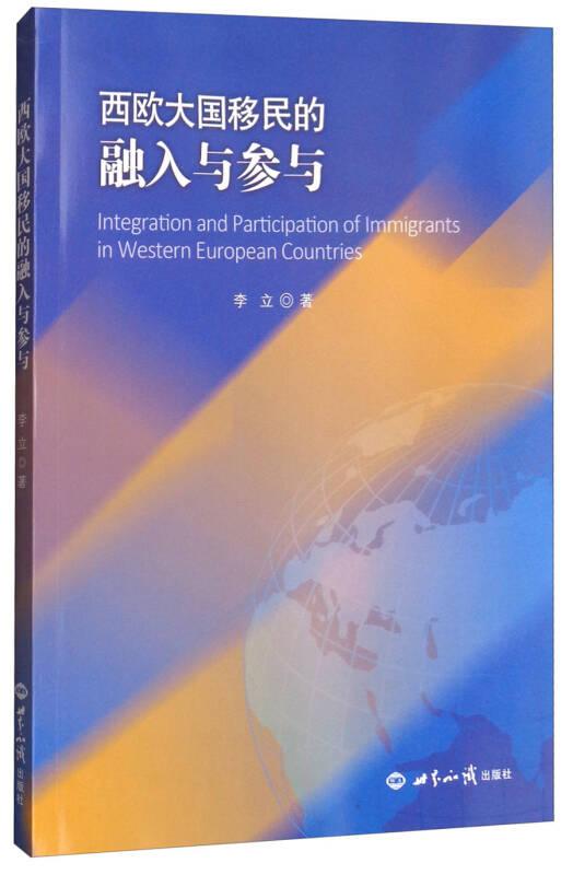 西欧大国移民的融入与参与